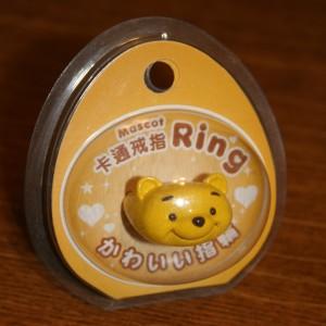 Jewellery Mascot Pooh +